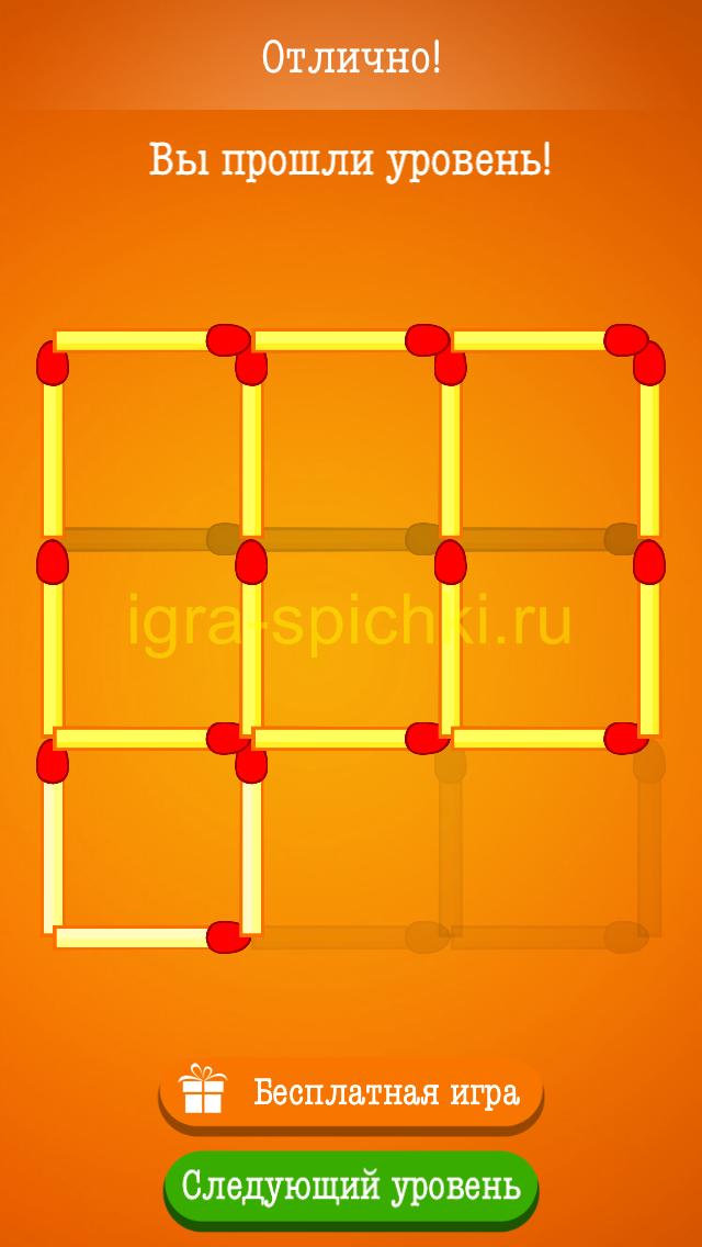 Ответ для Уровень 102 игра спички