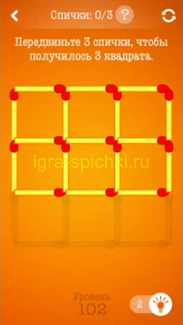 Задание для Уровень 102 игры спички