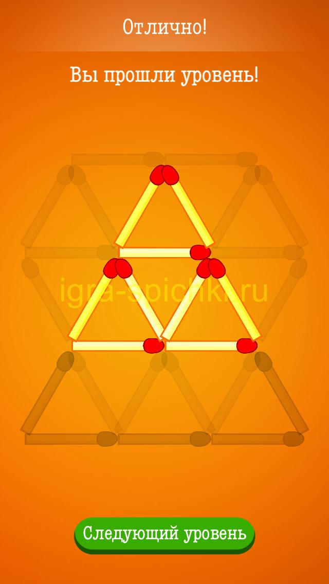Ответ для Уровень 106 игра спички