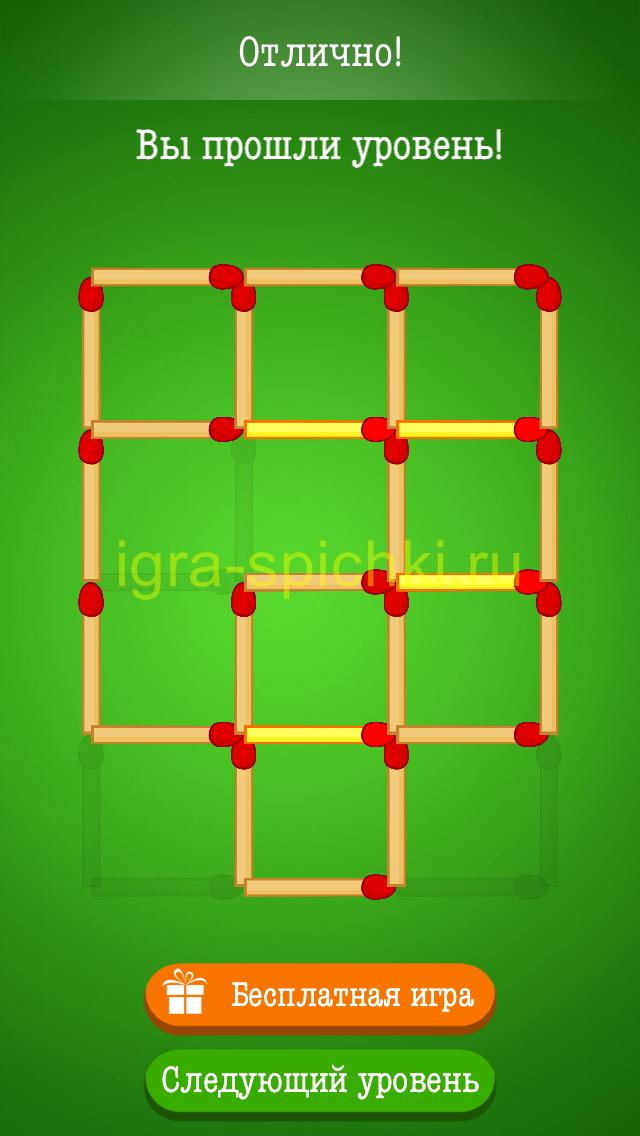 Ответ для Уровень 107 игра спички
