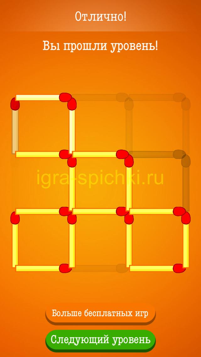Ответ для Уровень 110 игра спички