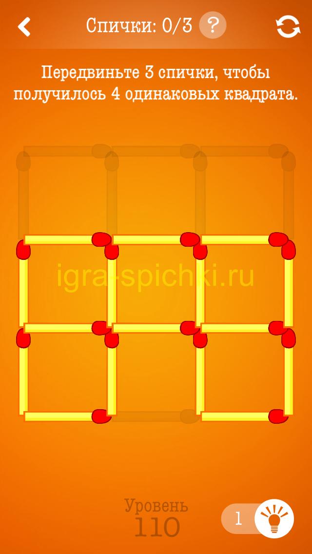Задание для Уровень 110 игры спички