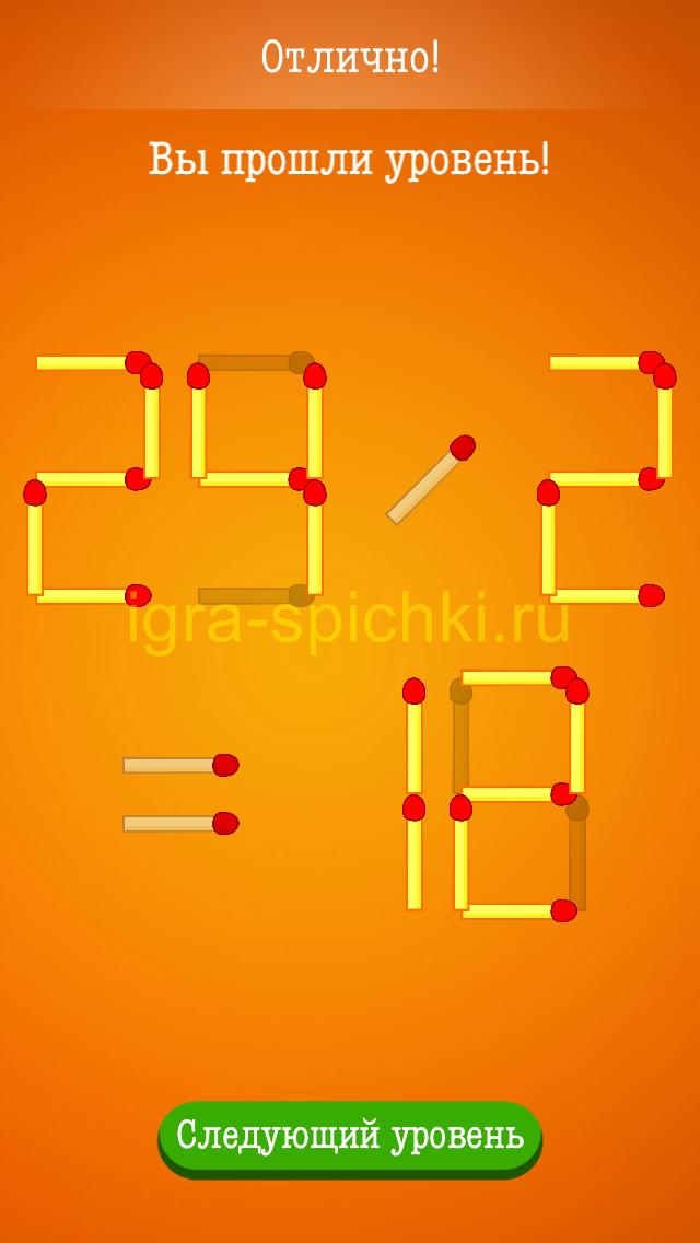 Ответ для Уровень 114 игра спички