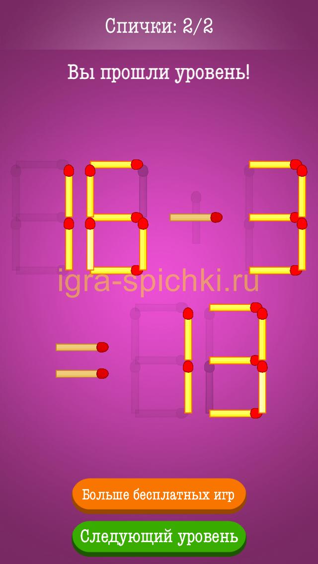 Ответ для Уровень 120 игра спички