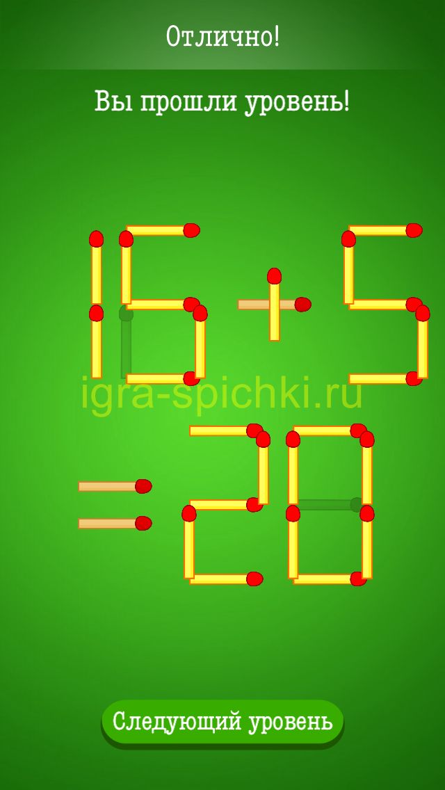 Ответ для Уровень 123 игра спички