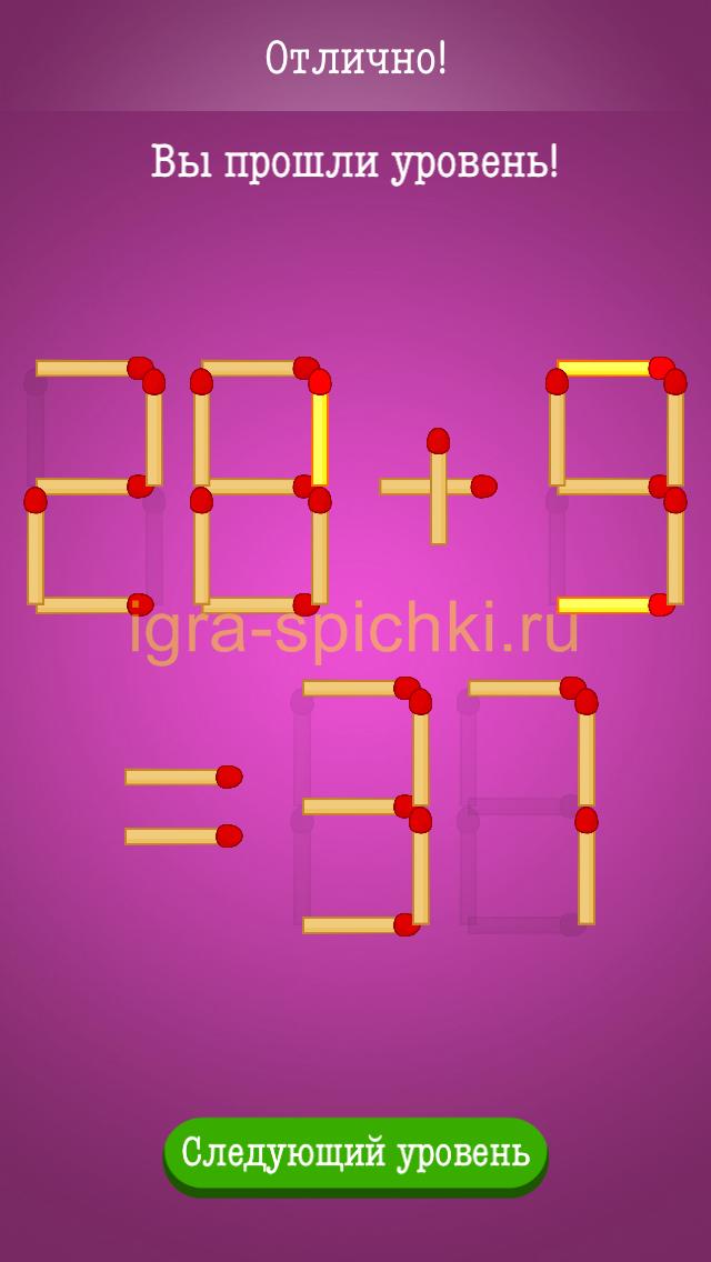 Ответ для Уровень 128 игра спички