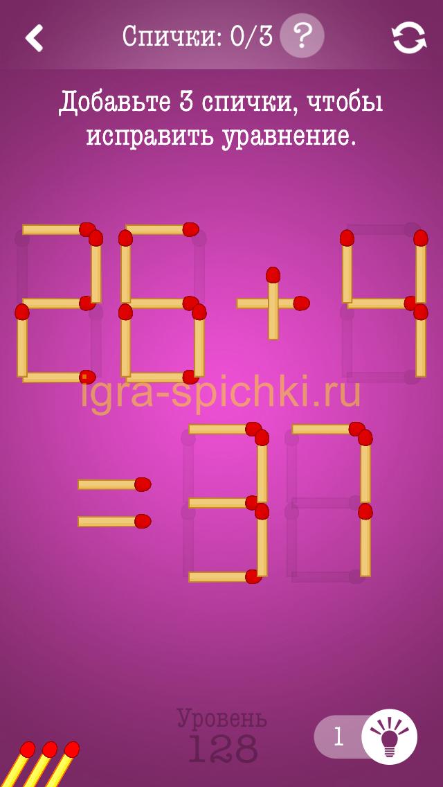 Задание для Уровень 128 игры спички