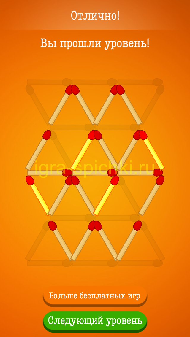 Ответ для Уровень 130 игра спички