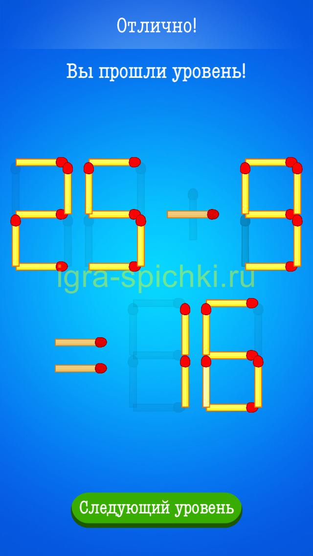 Ответ для Уровень 133 игра спички