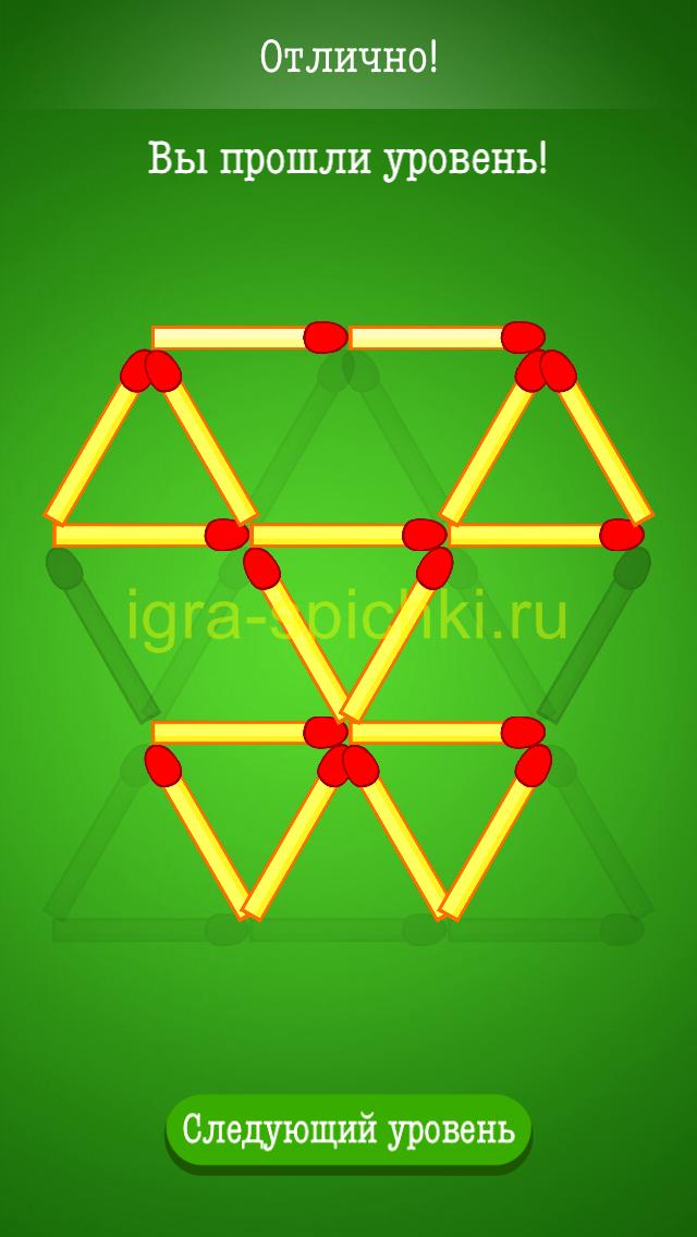 Ответ для Уровень 143 игра спички