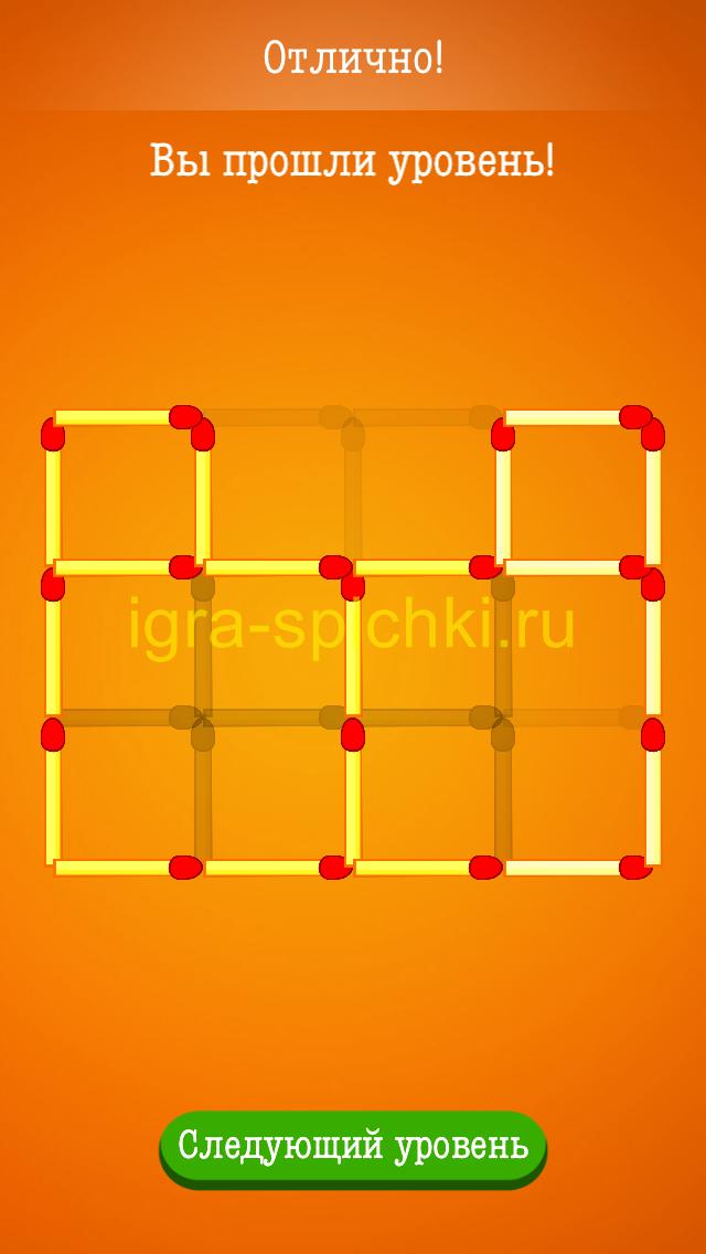 Ответ для Уровень 158 игра спички