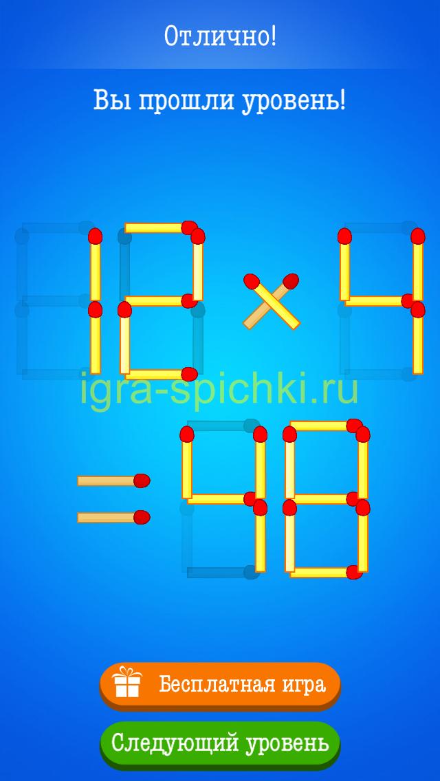Ответ для Уровень 177 игра спички