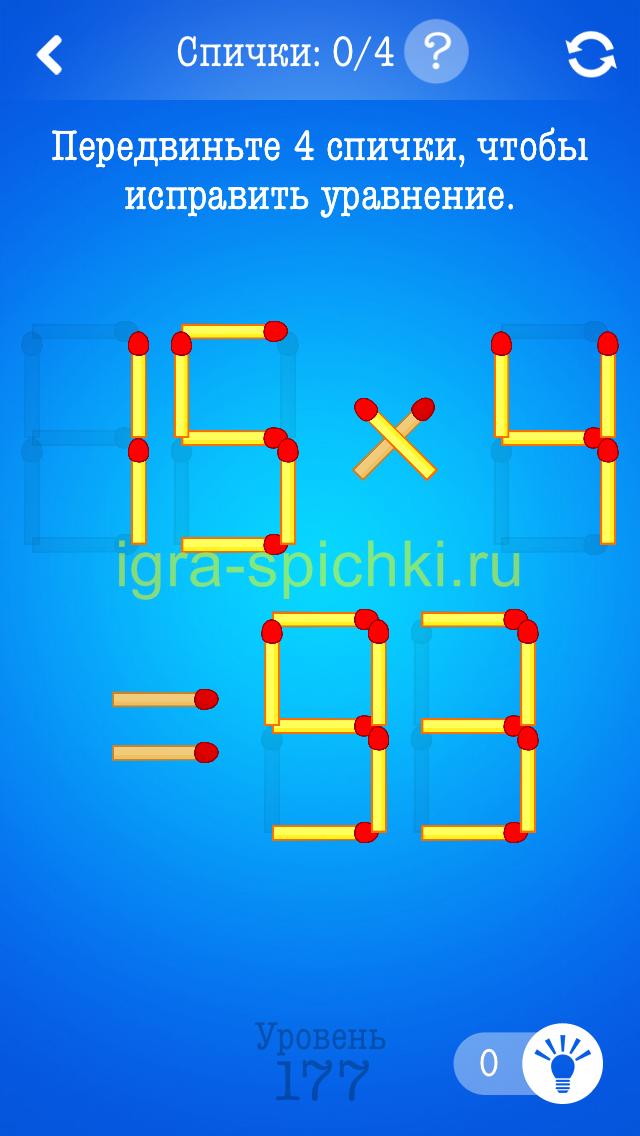 Задание для Уровень 177 игры спички