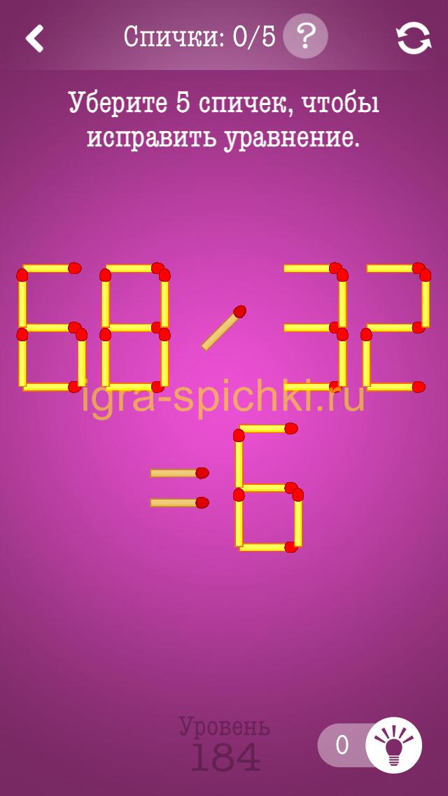 Задание для Уровень 184 игры спички