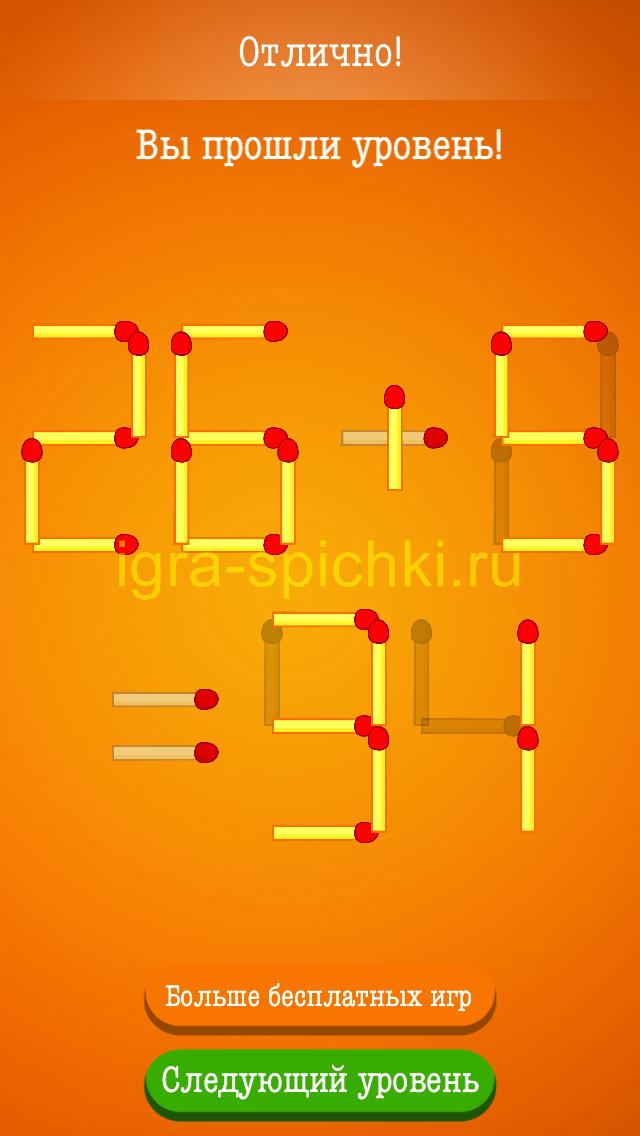 Ответ для Уровень 210 игра спички