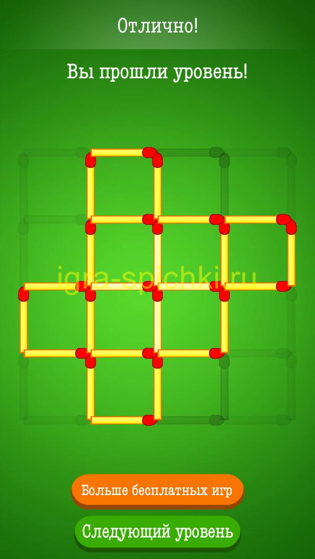 Ответ для Уровень 255 игра спички