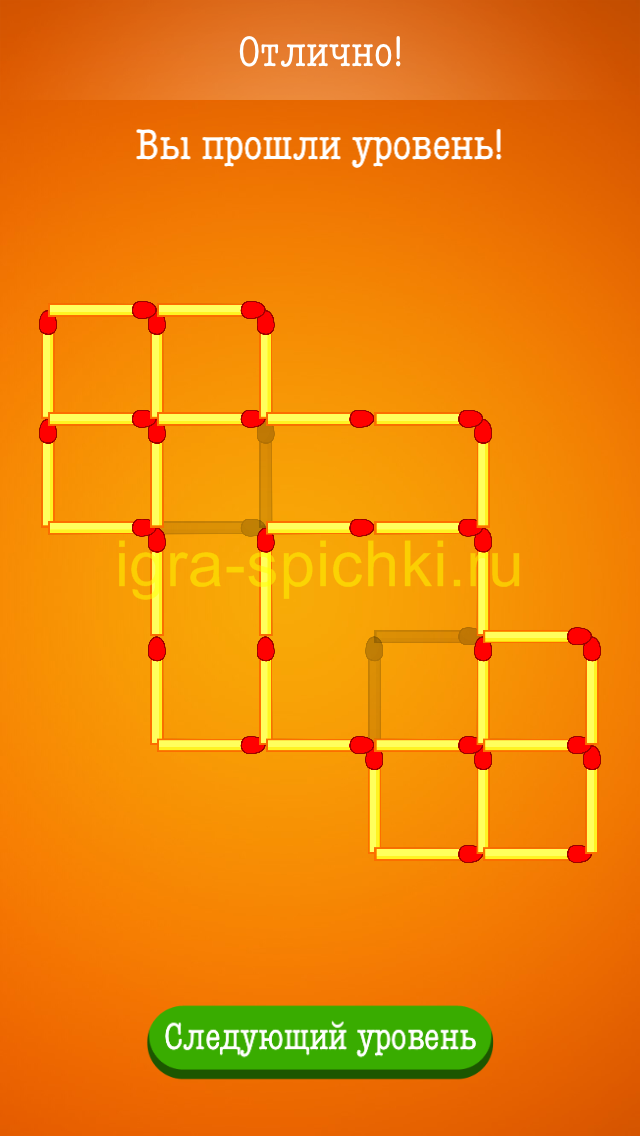 Ответ для Уровень 258 игра спички