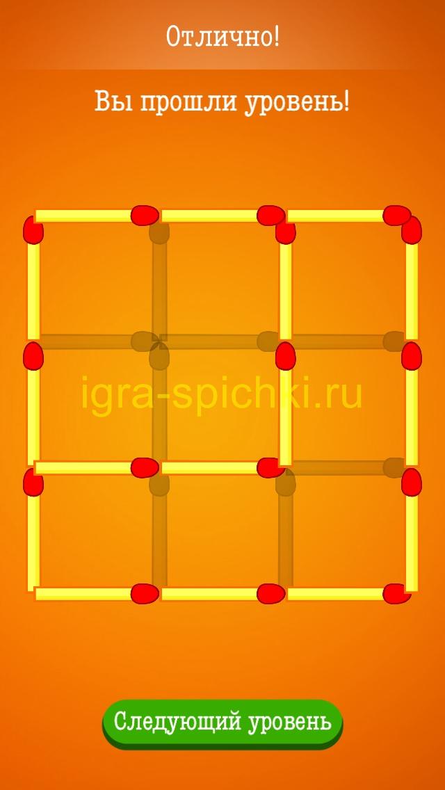 Ответ для Уровень 26 игра спички
