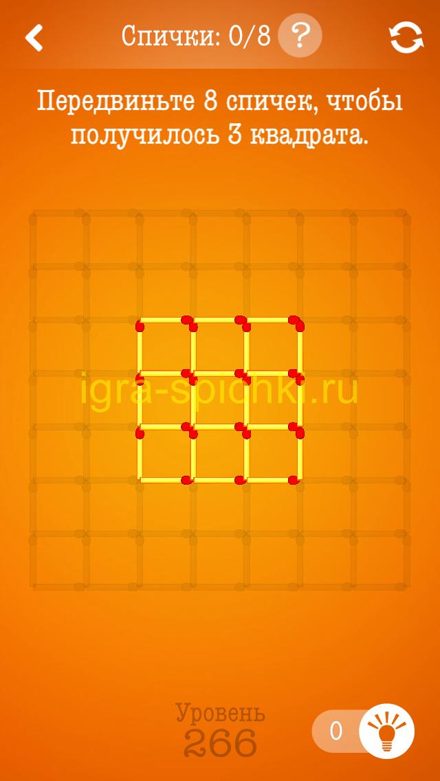 Задание для Уровень 266 игры спички