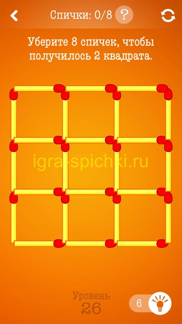 Задание для Уровень 26 игры спички