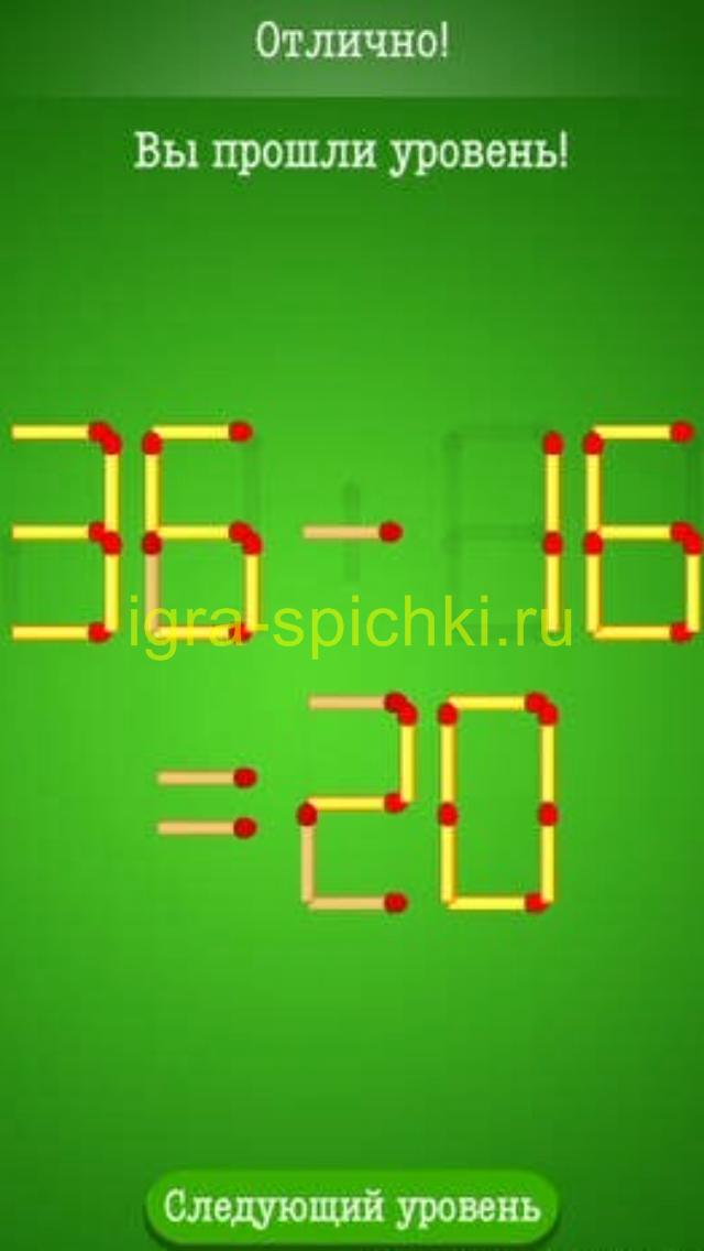 Ответ для Уровень 271 игра спички