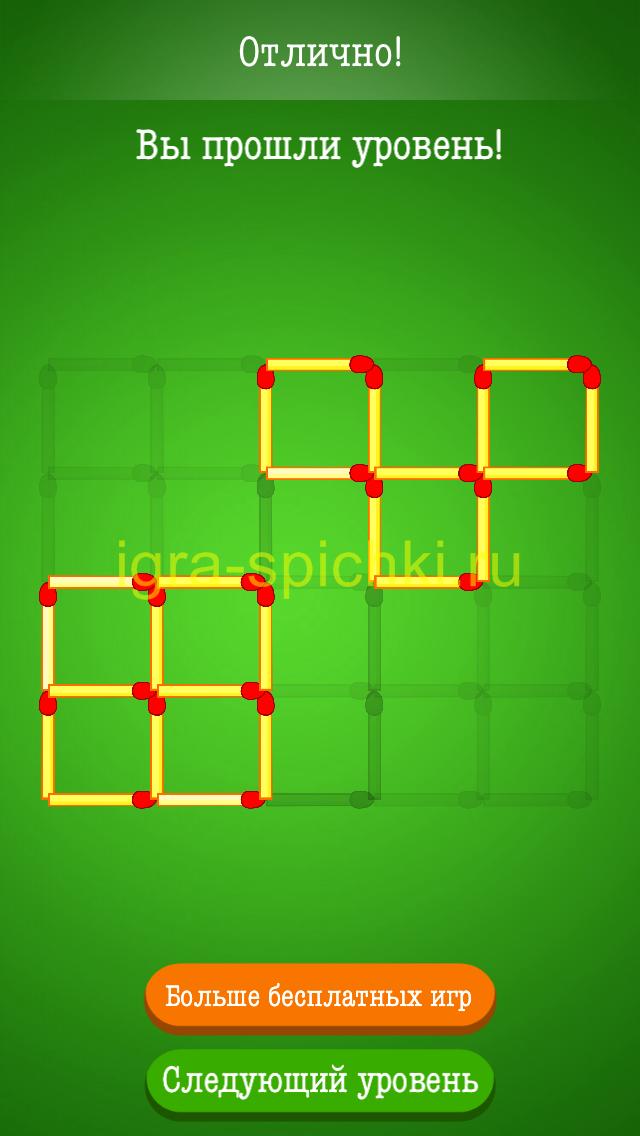 Ответ для Уровень 275 игра спички