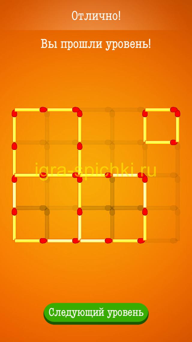 Ответ для Уровень 278 игра спички