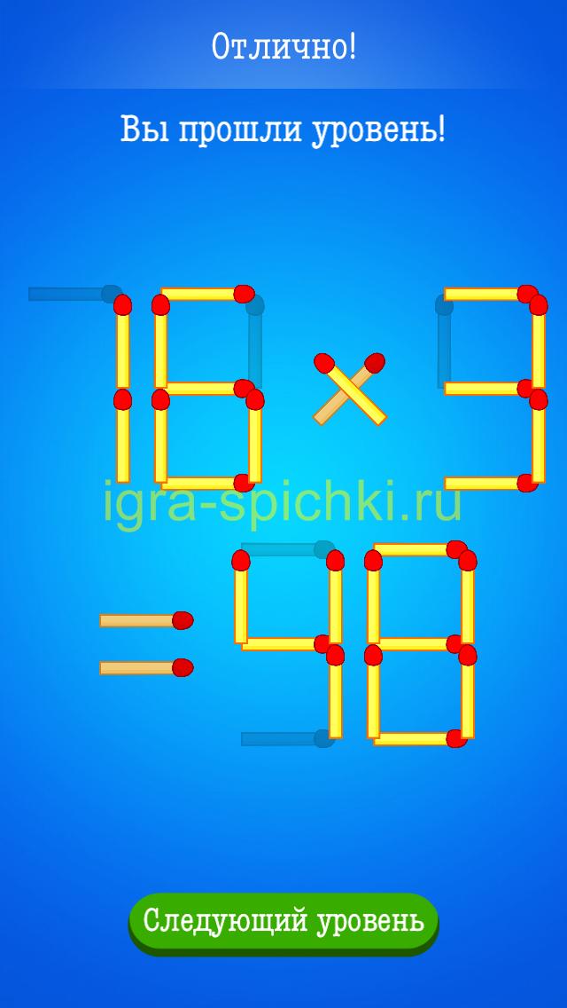 Ответ для Уровень 281 игра спички