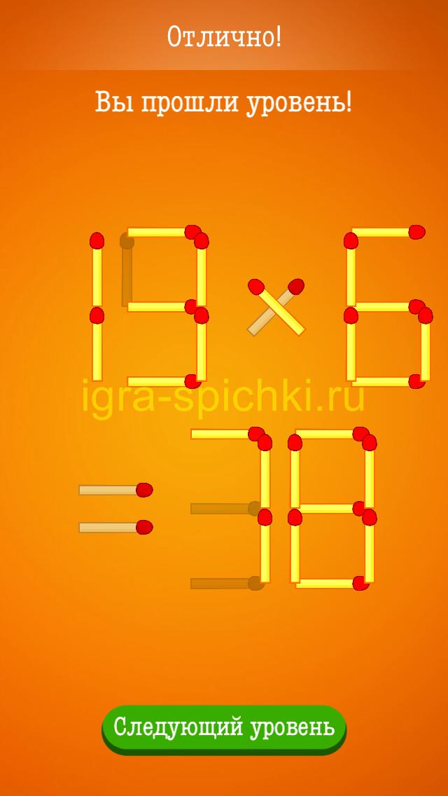 Ответ для Уровень 294 игра спички
