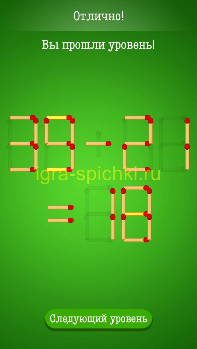 Ответ для Уровень 299 игра спички