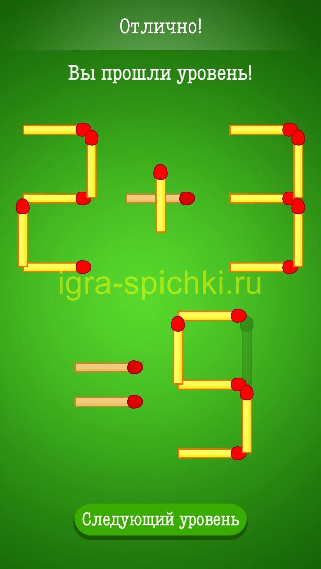 Ответ для Уровень 3 игра спички