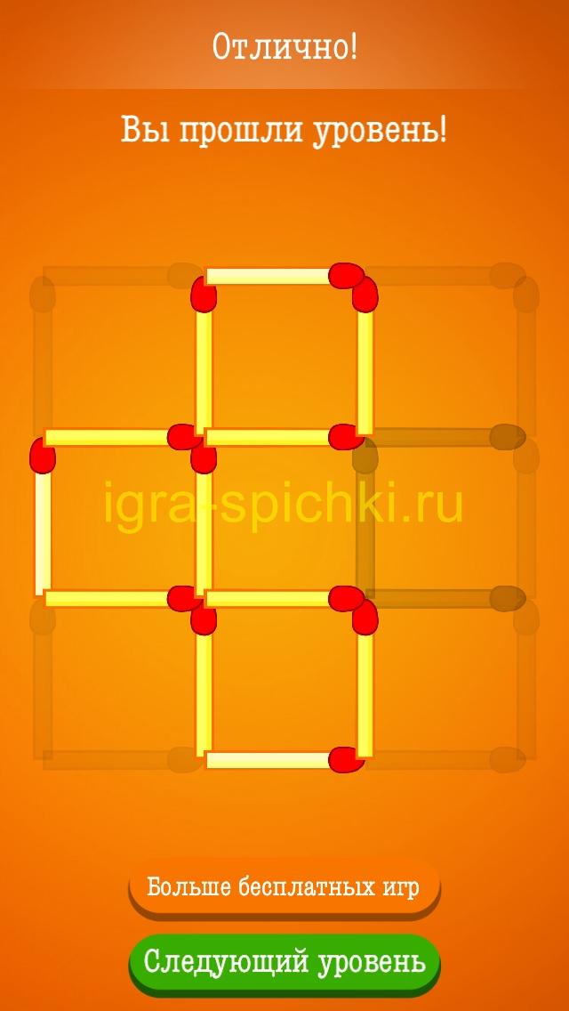 Ответ для Уровень 30 игра спички