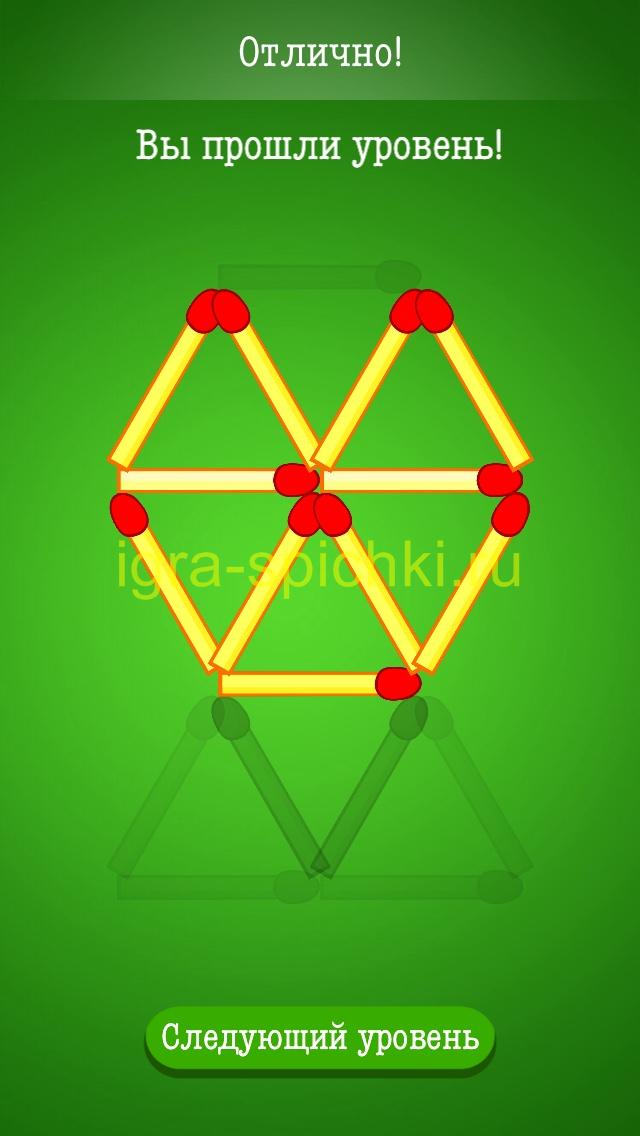 объявлений продаже головоломки со спичками 24 уровень Мухаммадды
