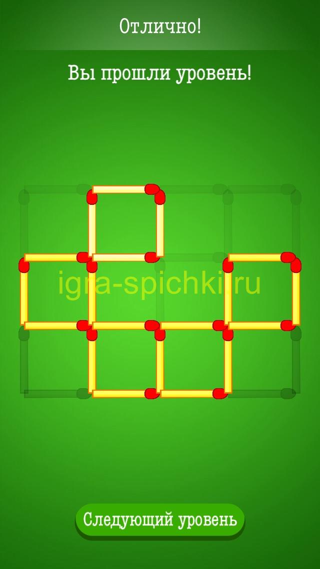 Ответ для Уровень 43 игра спички