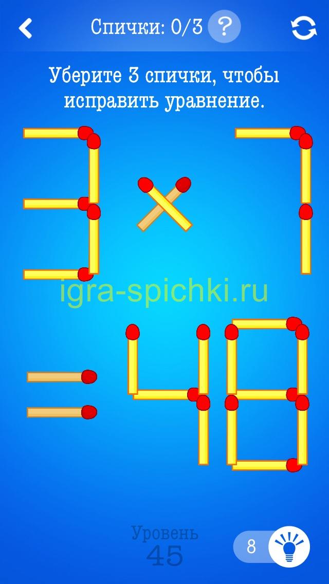 Задание для Уровень 45 игры спички