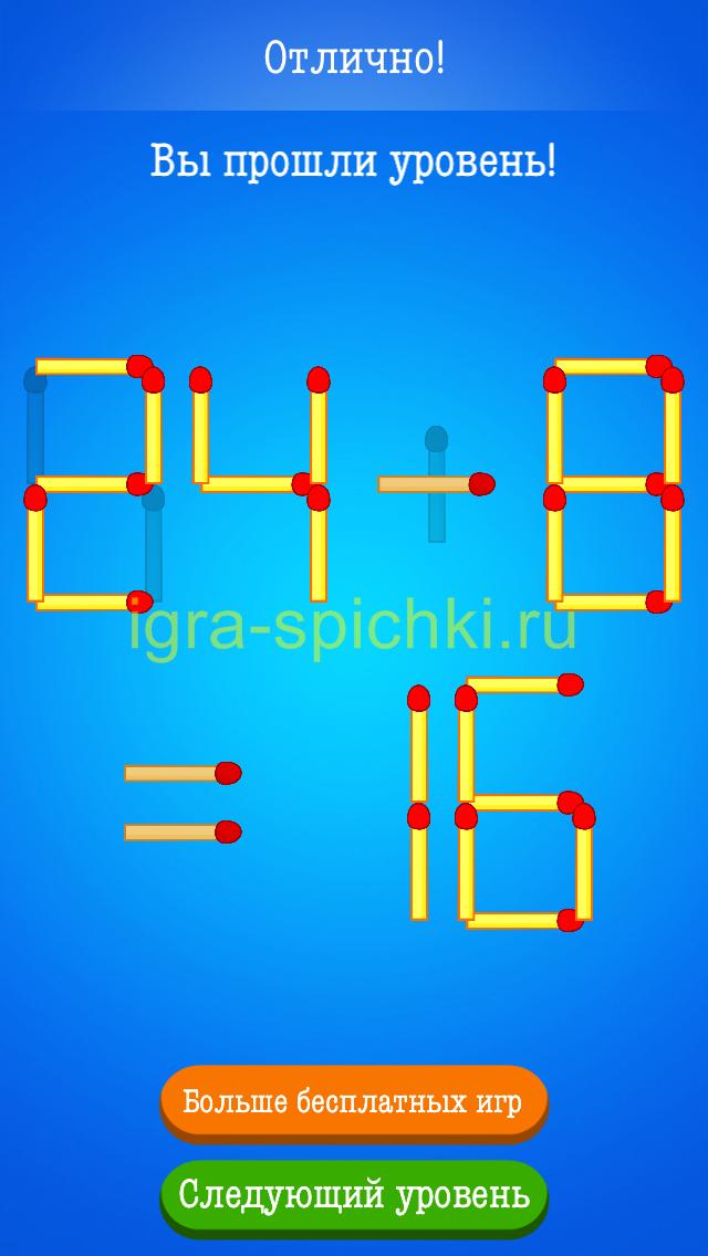 Ответ для Уровень 85 игра спички