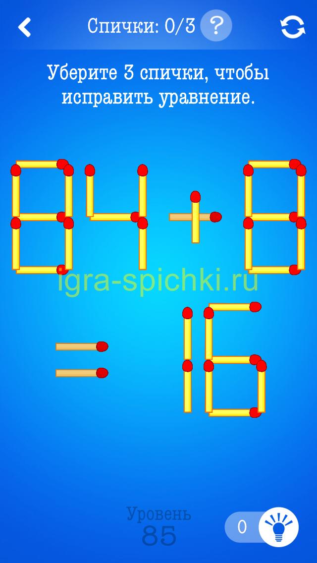Задание для Уровень 85 игры спички